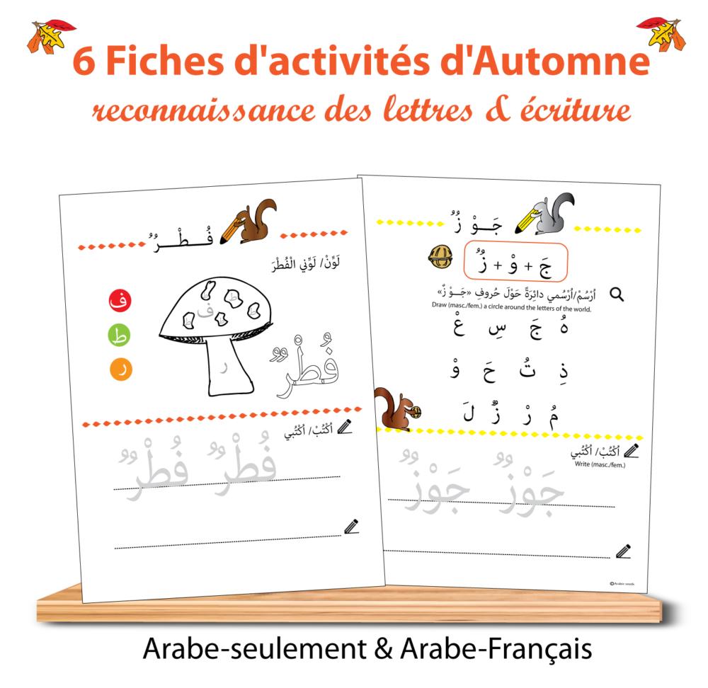 6 Fiches D'activités Automne - Lettres, Écriture En Arabe (Arabe-Seulement  & Arabe-Français) dedans Alphabet Français Écriture