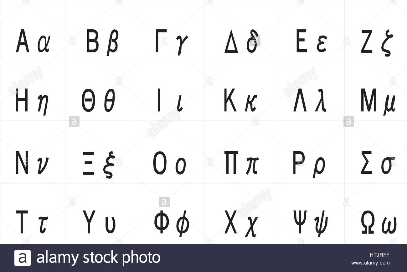 Alphabet Grec Vecteur Avec Les Lettres Majuscules Et dedans Alphabet Majuscule Et Minuscule