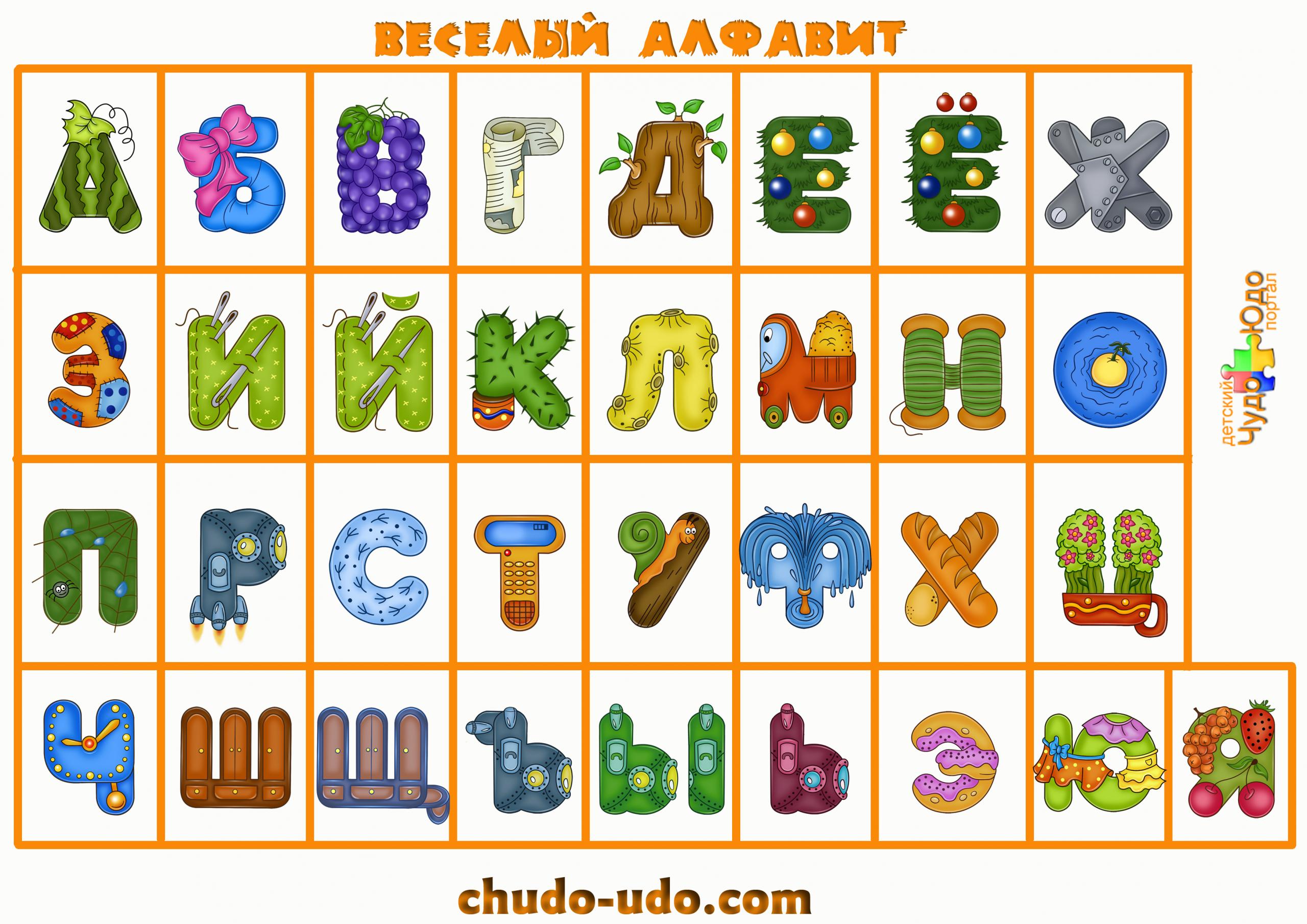 Alphabet Russe En Images À Imprimer. - Tests & Jeux avec Alphabet Français À Imprimer