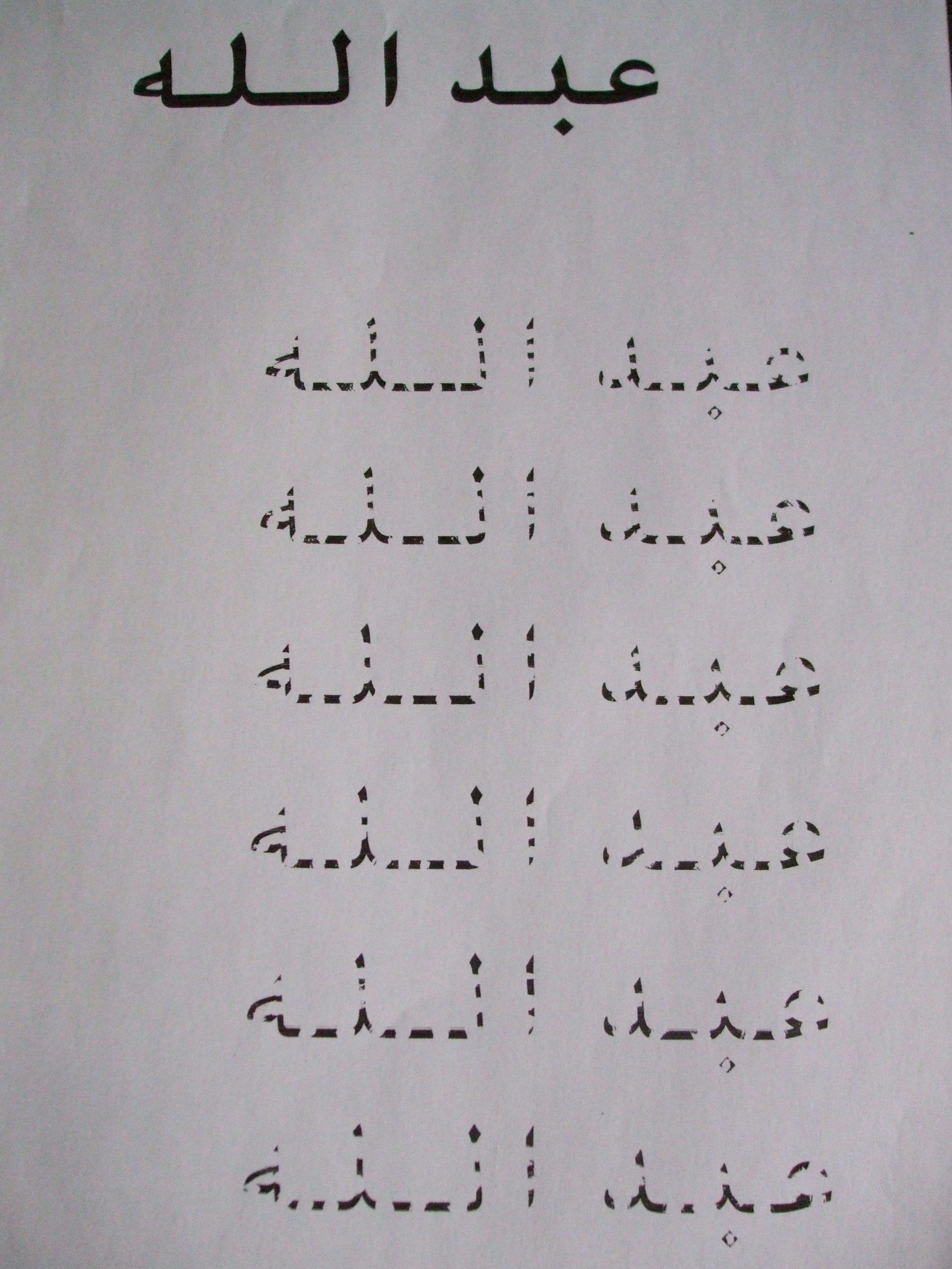Apprendre À Écrire L'arabe | Apprendre À Écrire, Écrire En avec Apprendre A Ecrire Gratuit