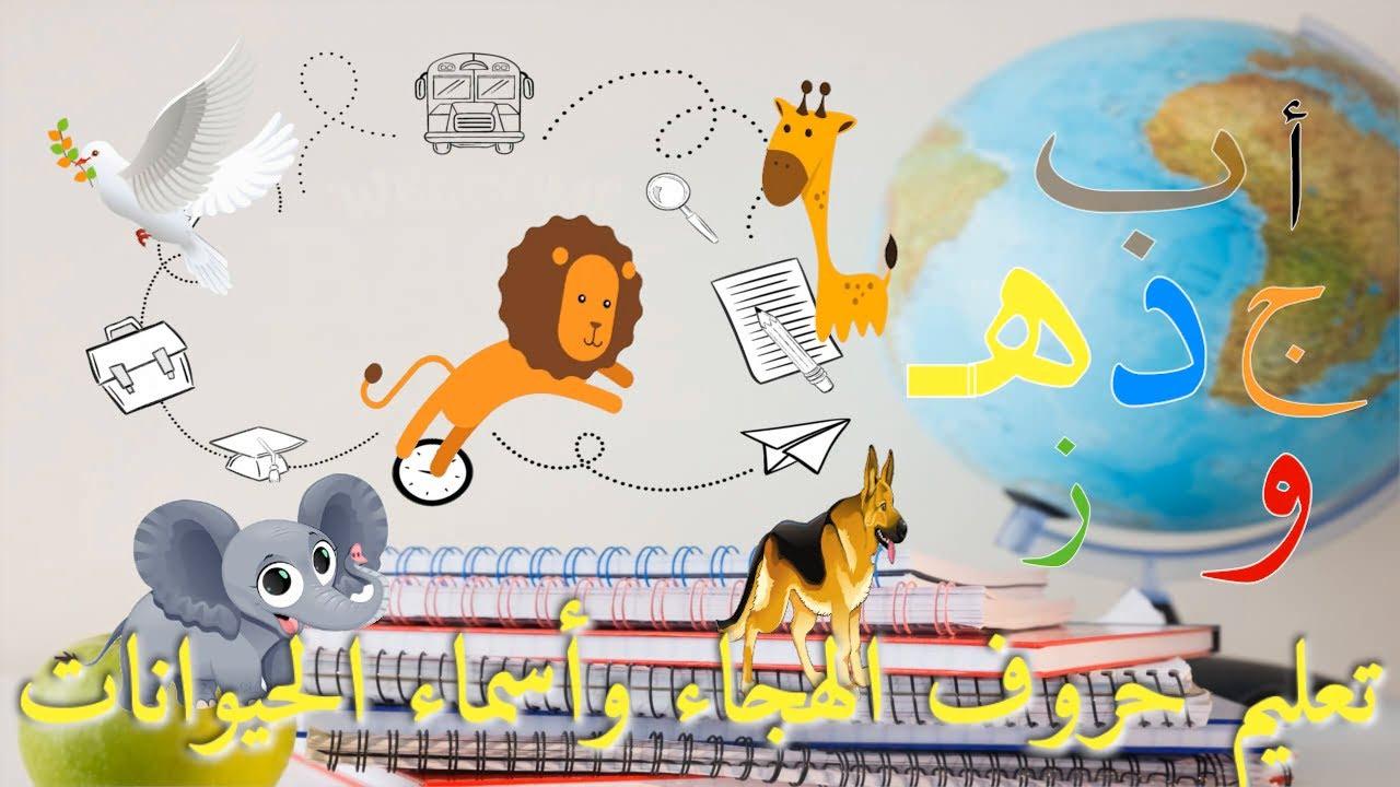 Apprendre Les Noms Des Animaux En Arabe - Apprendre L'arabe - Apprendre Les  Animaux En Arabe tout Apprendre Le Nom Des Animaux