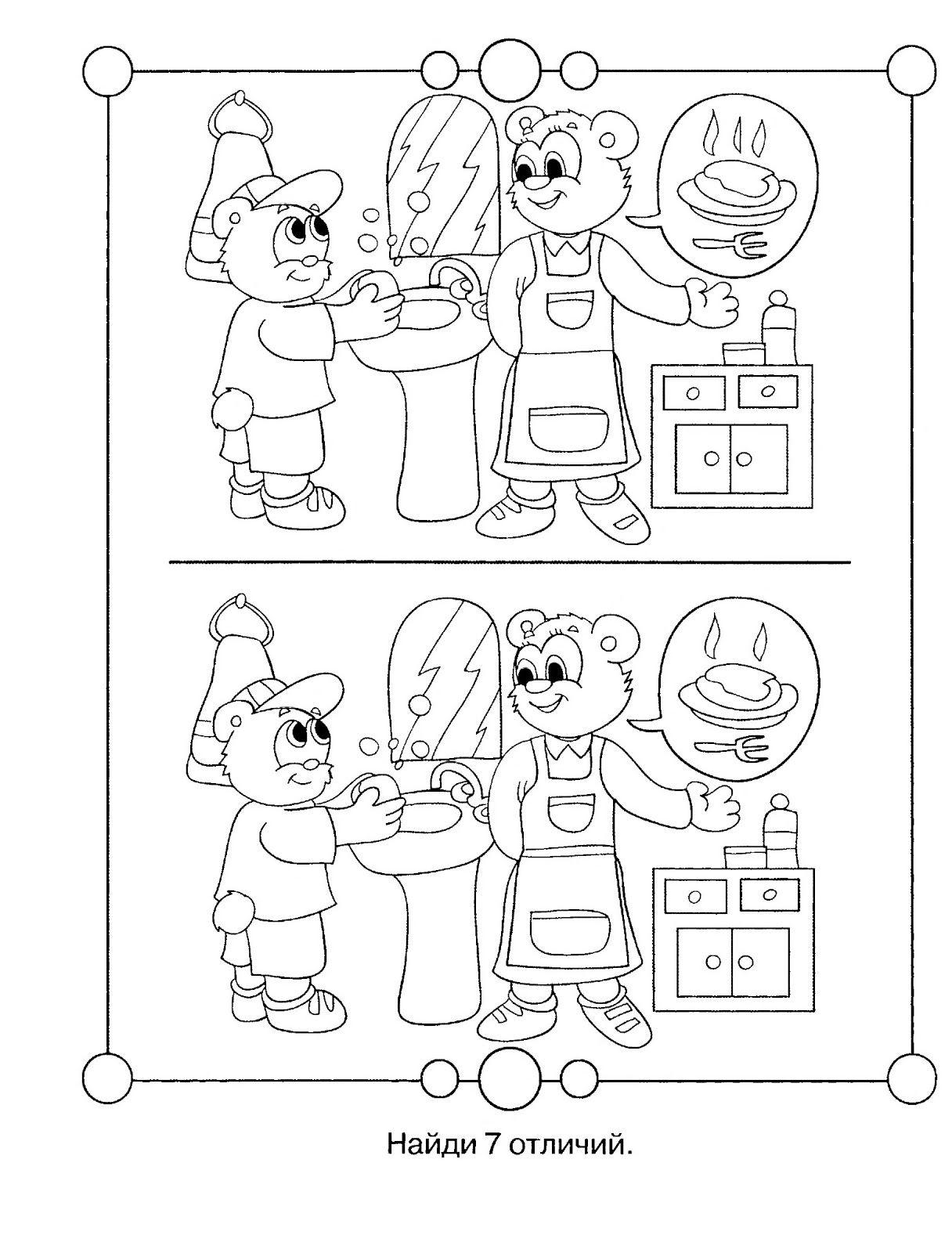 Child Development: Rebus Puzzle Gyerekeknek Verschillen à Jeux Rebus