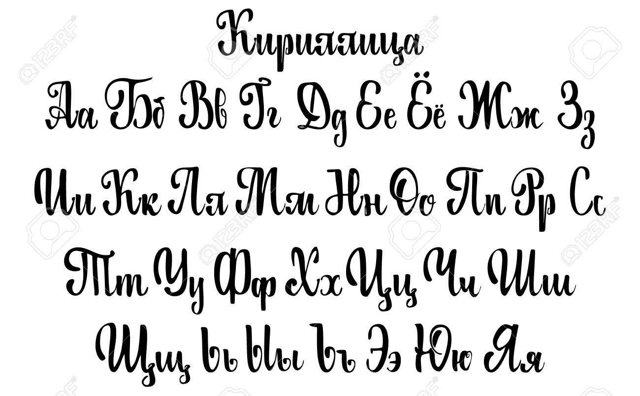 Cyrillic Alphabet On The Basis Of Handwriting Calligraphy, Modern.. encequiconcerne Alphabet En Script