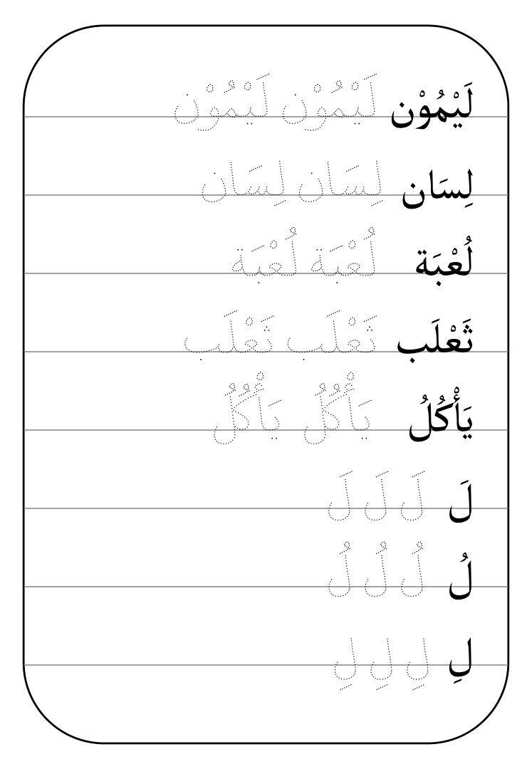 Épinglé Par نور اليقين Sur اولى ابتدائي | Apprendre L'arabe tout Apprendre A Écrire L Alphabet