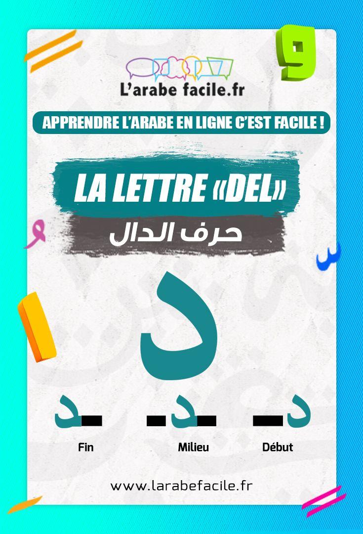 La Lettre Dal De L'alphabet Arabe, Apprend À Lire Et Écrire pour Apprendre A Ecrire Gratuit