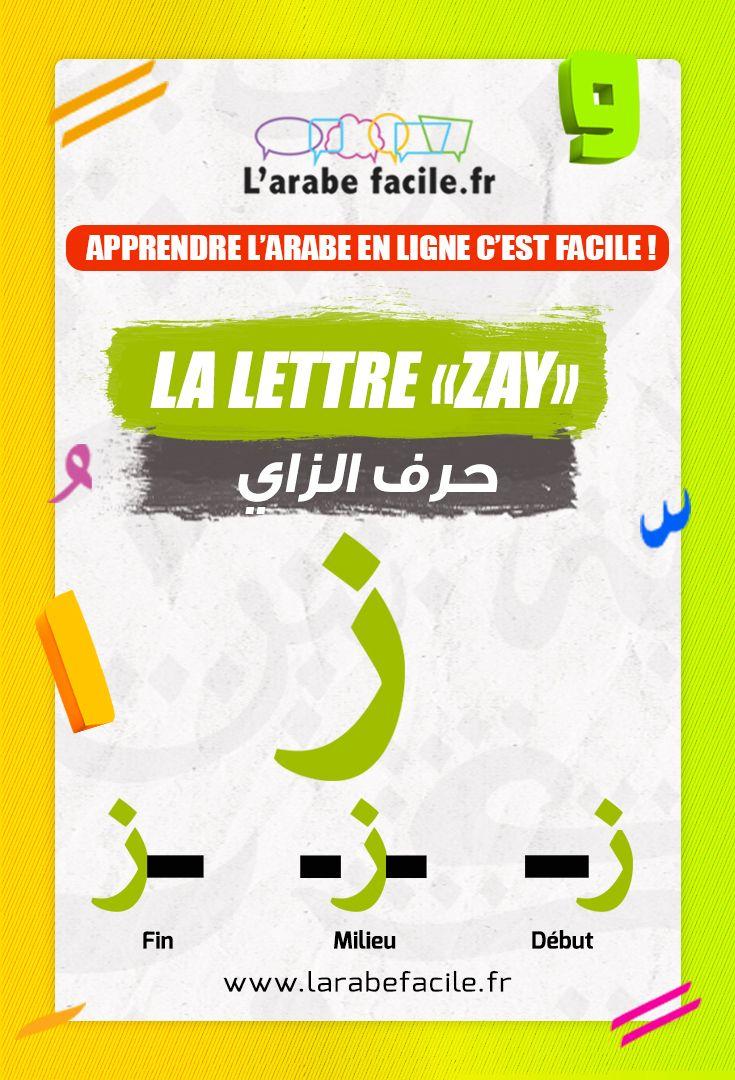 La Lettre Zay De L'alphabet Arabe, Apprend À Lire Et Écrire dedans Apprendre A Ecrire Gratuit