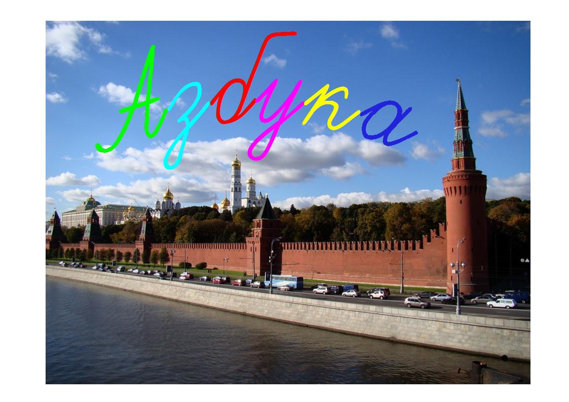 L'alphabet Russe Et Sa Prononciation En Pdf - Eme-Le-Russe.fr pour Apprendre Le Russe Facilement Gratuitement