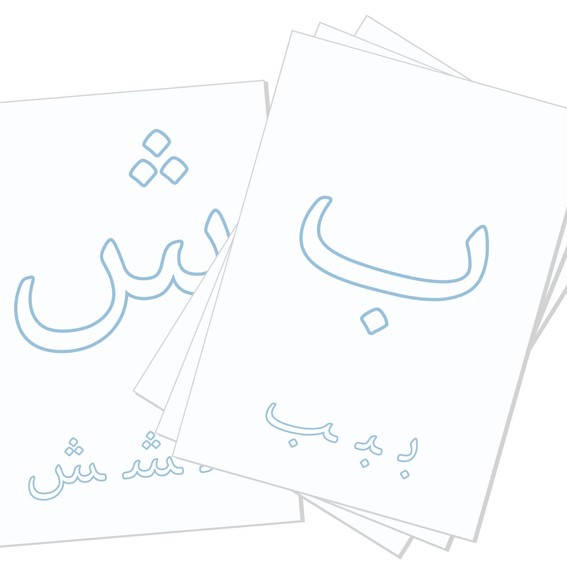 Lettre D'alphabet Arabe - Lettre Rugueuse Arabe | Daradam concernant Modele Lettre Alphabet