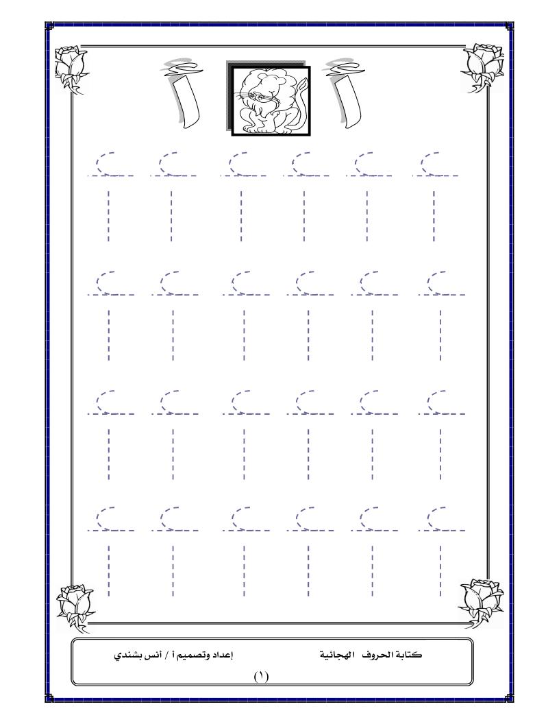 Livret D'initiation A L'ecriture De L'alphabet (3-5Ans destiné Alphabet Français Écriture