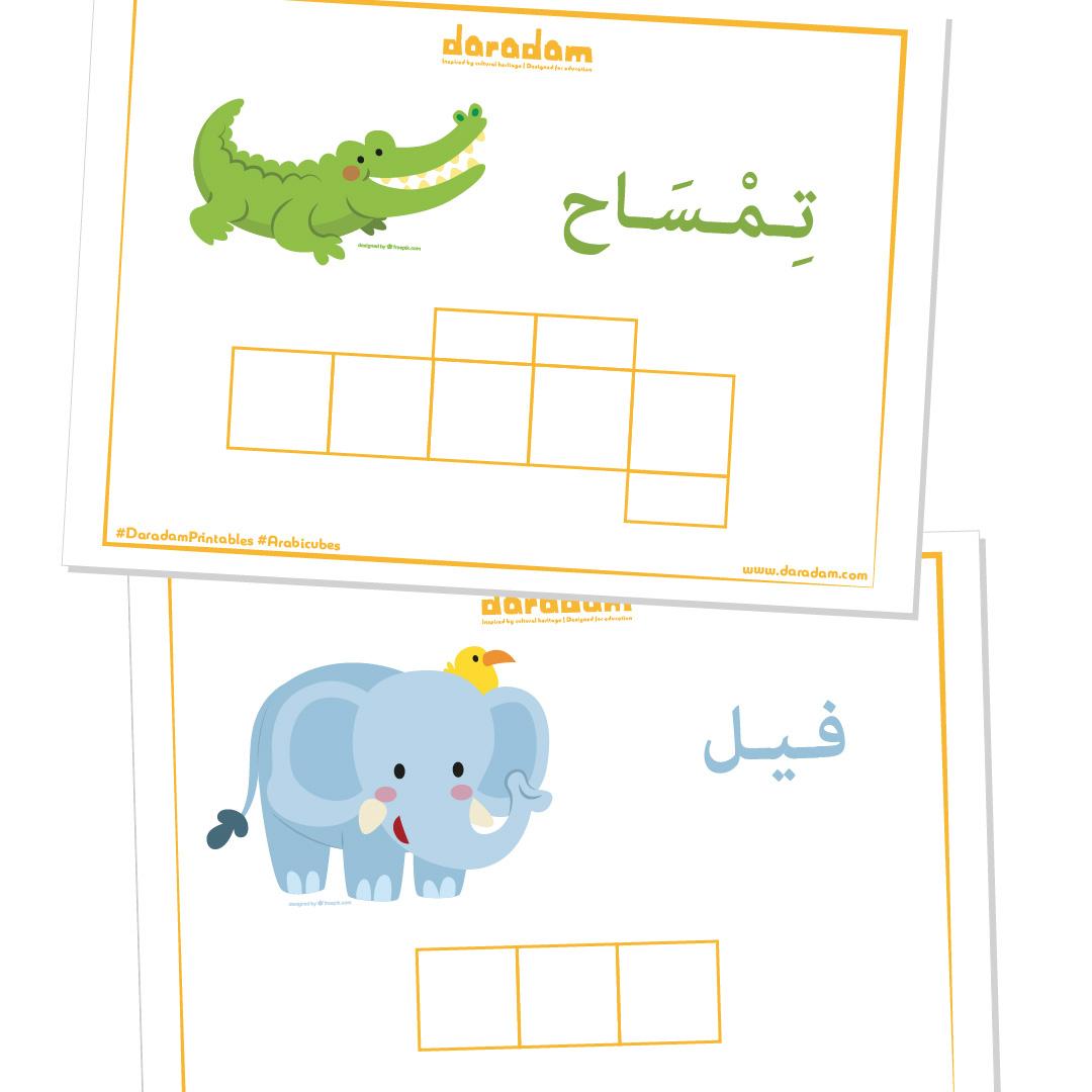 Mes Premiers Mots En Arabe : Les Animaux - Daradam tout Apprendre Les Animaux Jeux Éducatifs