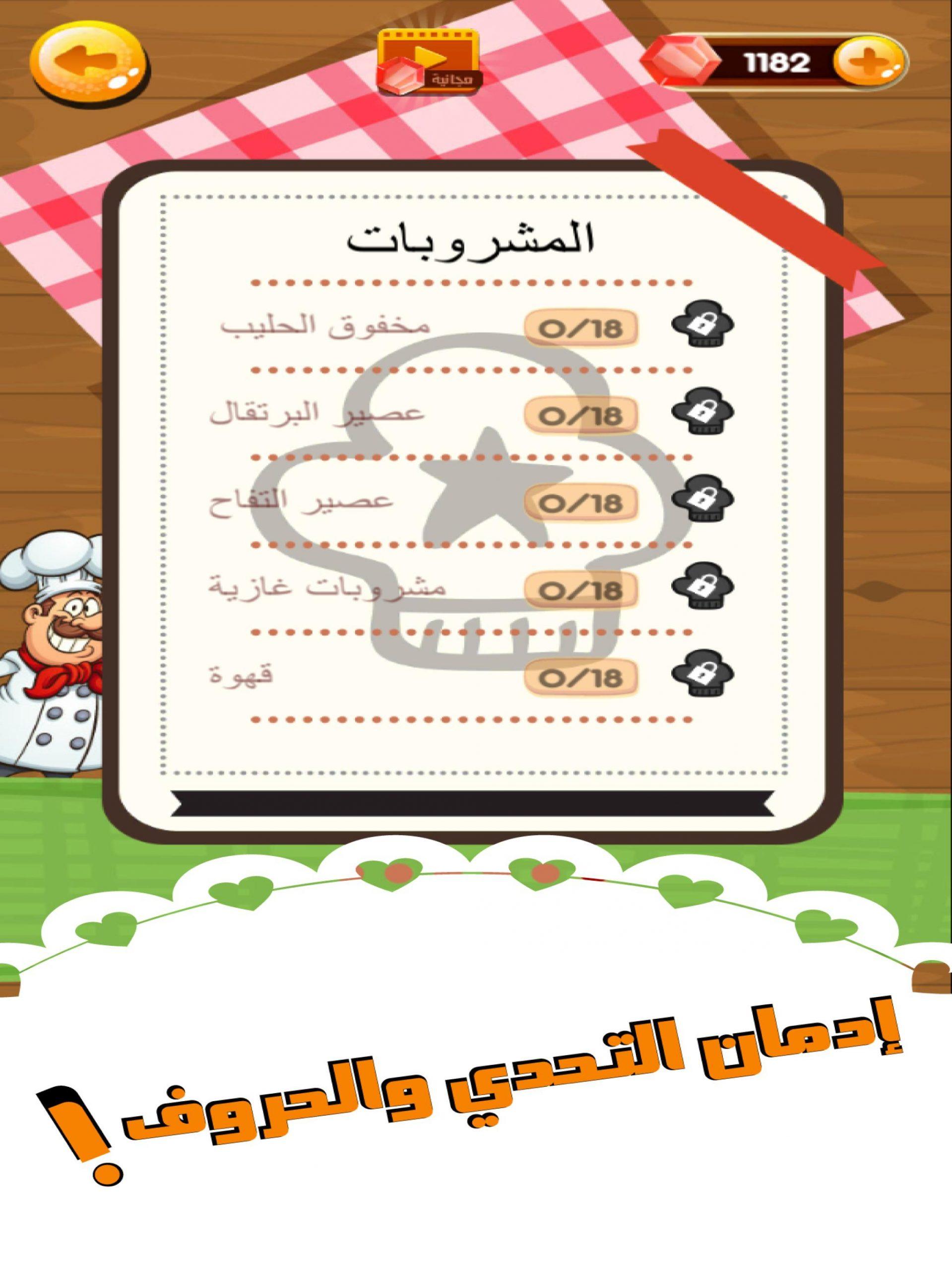 Mots Croisés: Jeu Arabe. العاب عربية Pour Android avec Fabriquer Des Mots Croisés