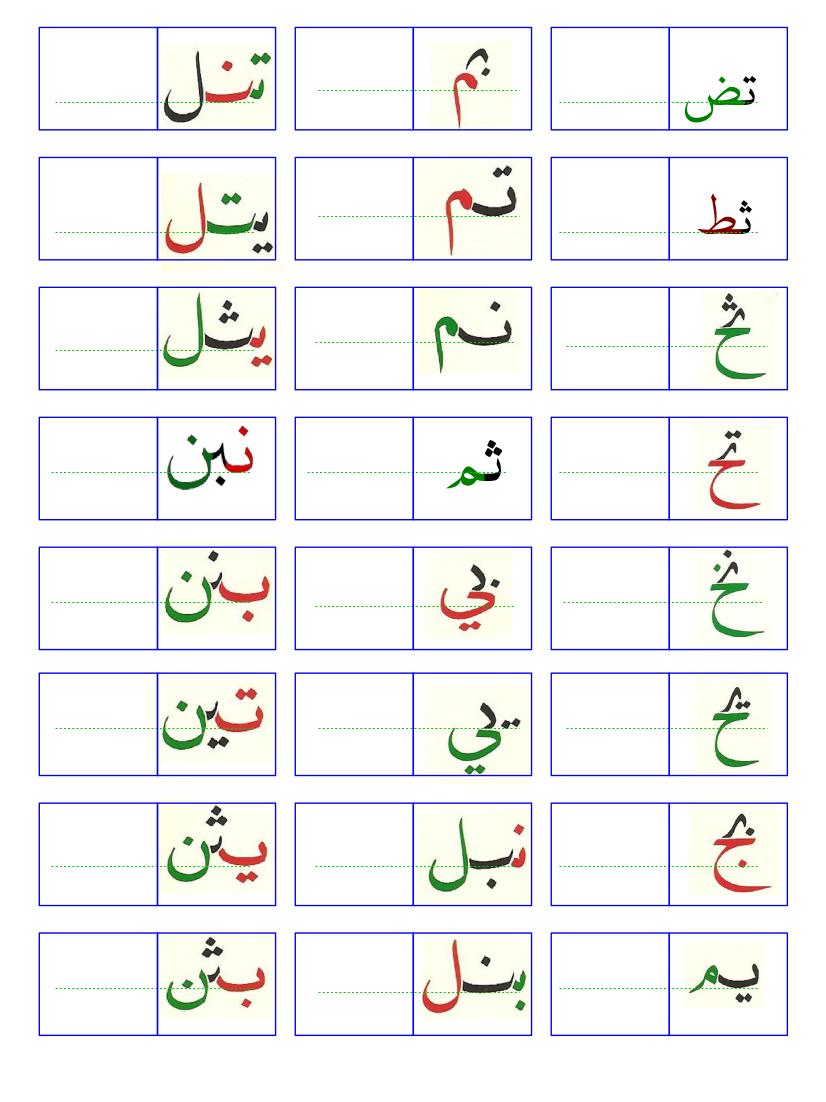Musulmans Petits Et Grands | Arabe : Méthode Nouraniyya à Alphabet En Pointillé A Imprimer