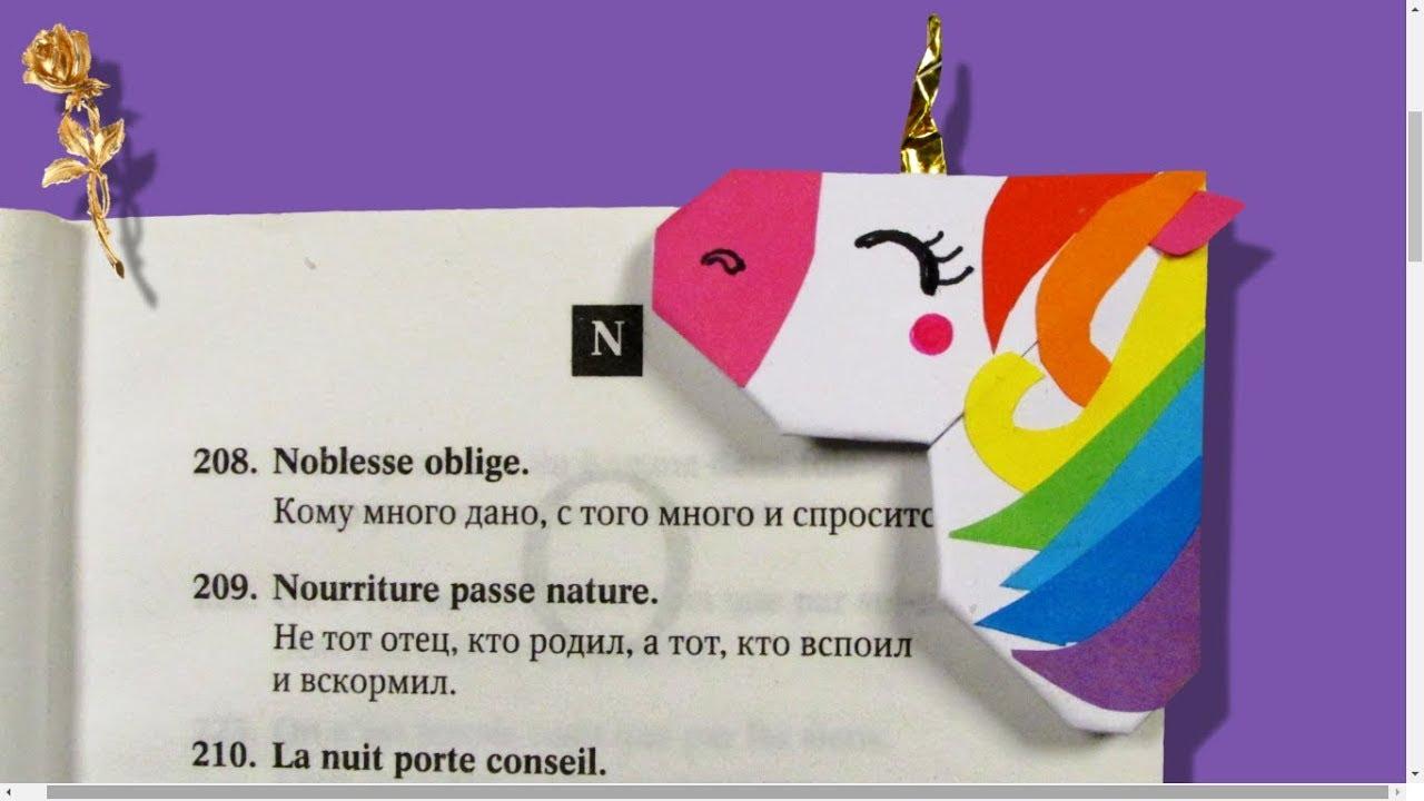 Origami Facile : Marque-Page 🦄 « Licorne » encequiconcerne Marque Page Gratuit À Imprimer