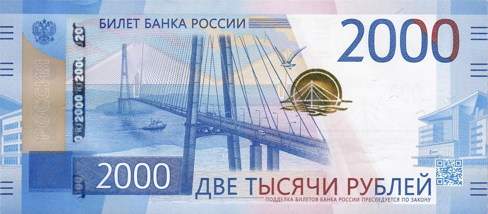 Rouble Russe — Wikipédia encequiconcerne Billet De 50 Euros À Imprimer