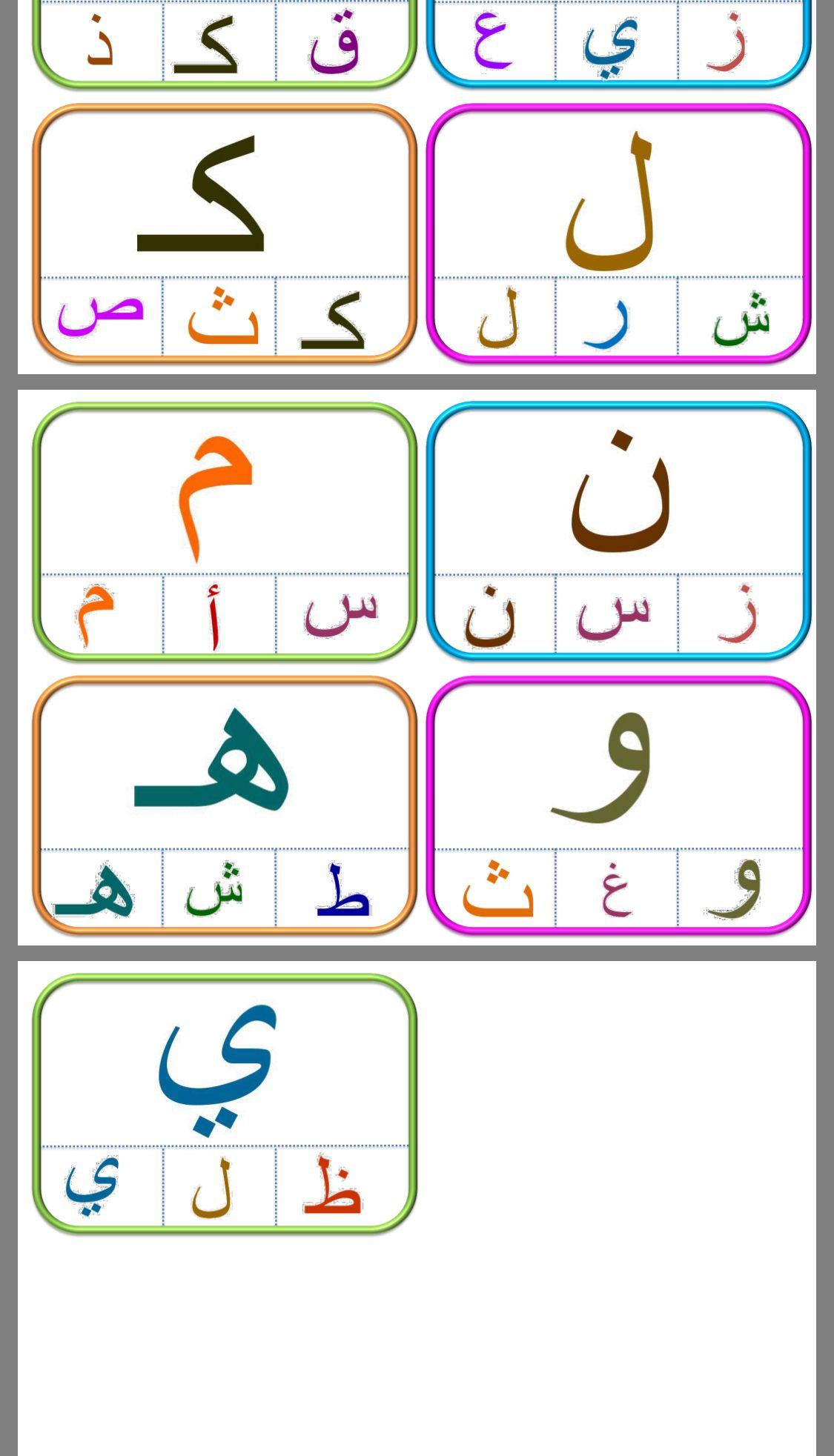 Sallemi Ines Adlı Kullanıcının Lettre Arabe Panosundaki Pin pour Apprendre Alphabet Francais