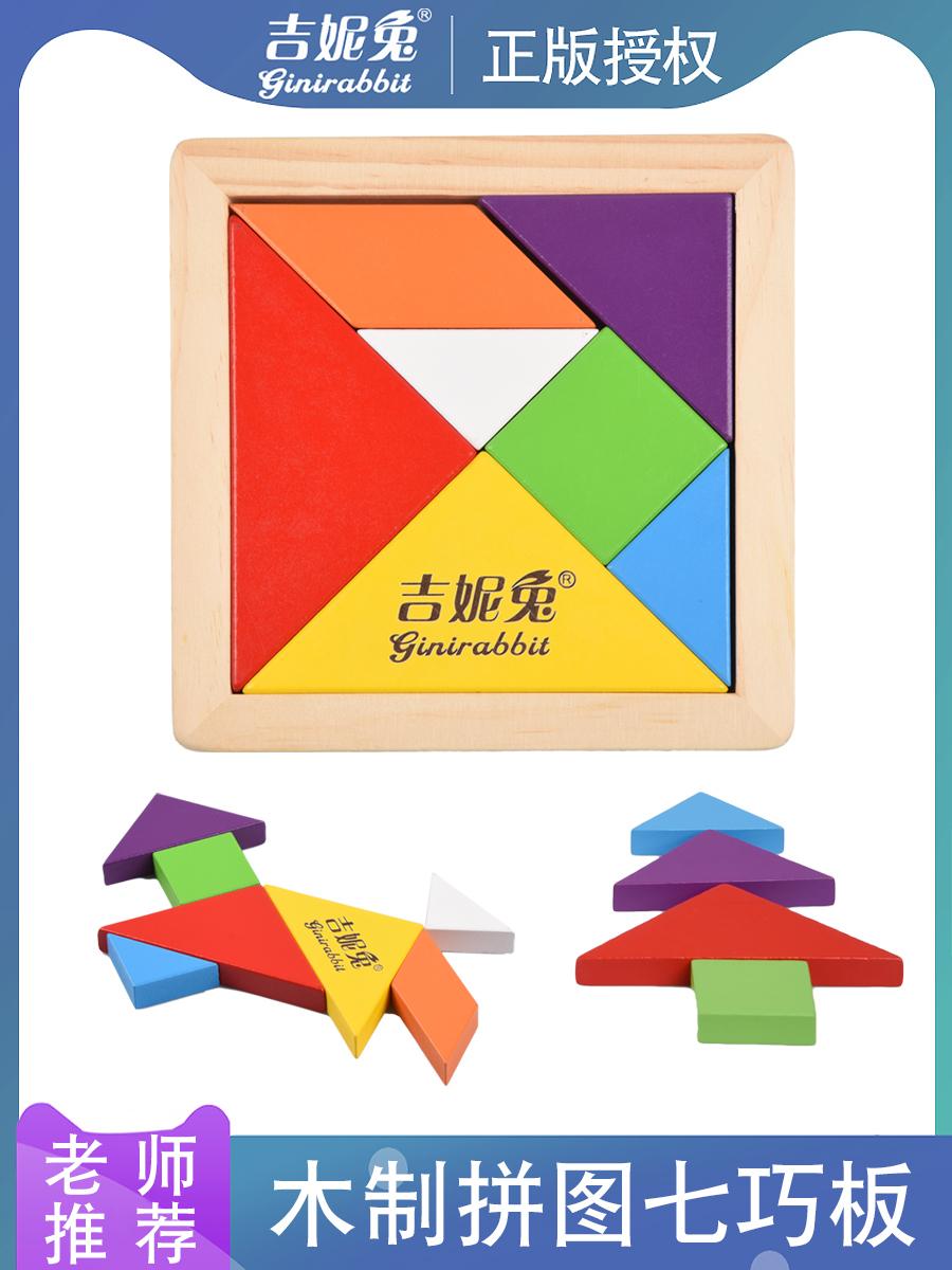 Tangram Enfants Jouets Puzzle Force Magnétique Puzzle concernant Puzzle En Ligne Maternelle