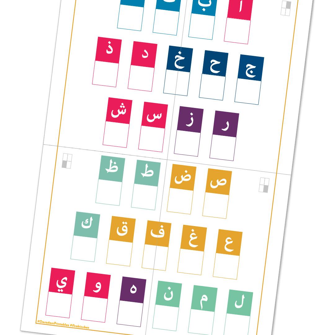 Alphabet Arabe À Télécharger Et Imprimer Gratuitement | Daradam intérieur Lettres En Pointillés À Imprimer