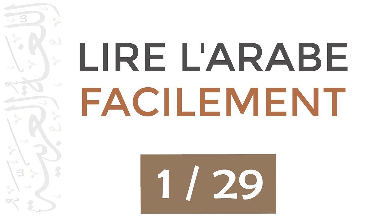 Apprendre À Lire L'arabe En Ligne : Cours Gratuits Vidéos Et Pdf concernant Exercice Pour Apprendre A Lire