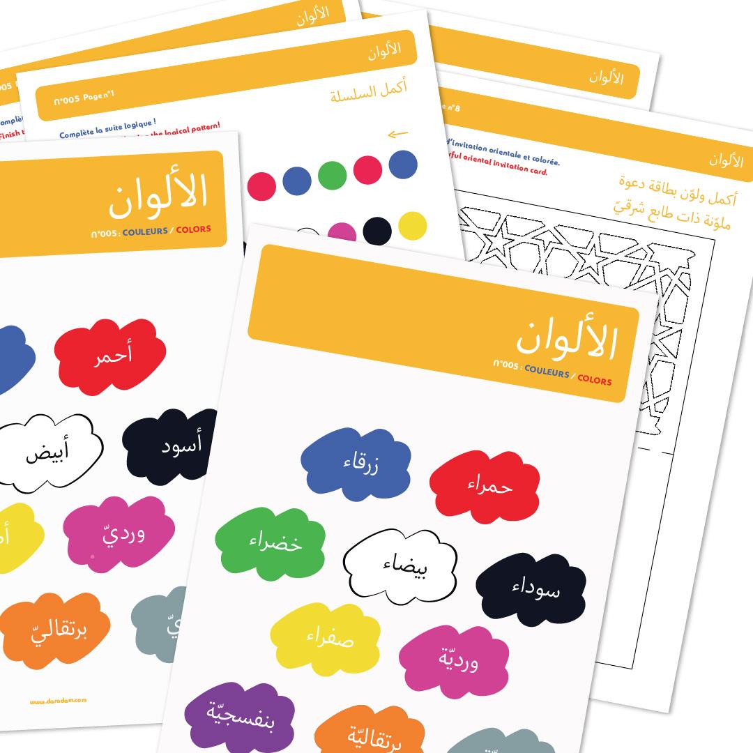 Apprenons Les Couleurs En Arabe ! encequiconcerne Apprendre Les Couleur En Francais