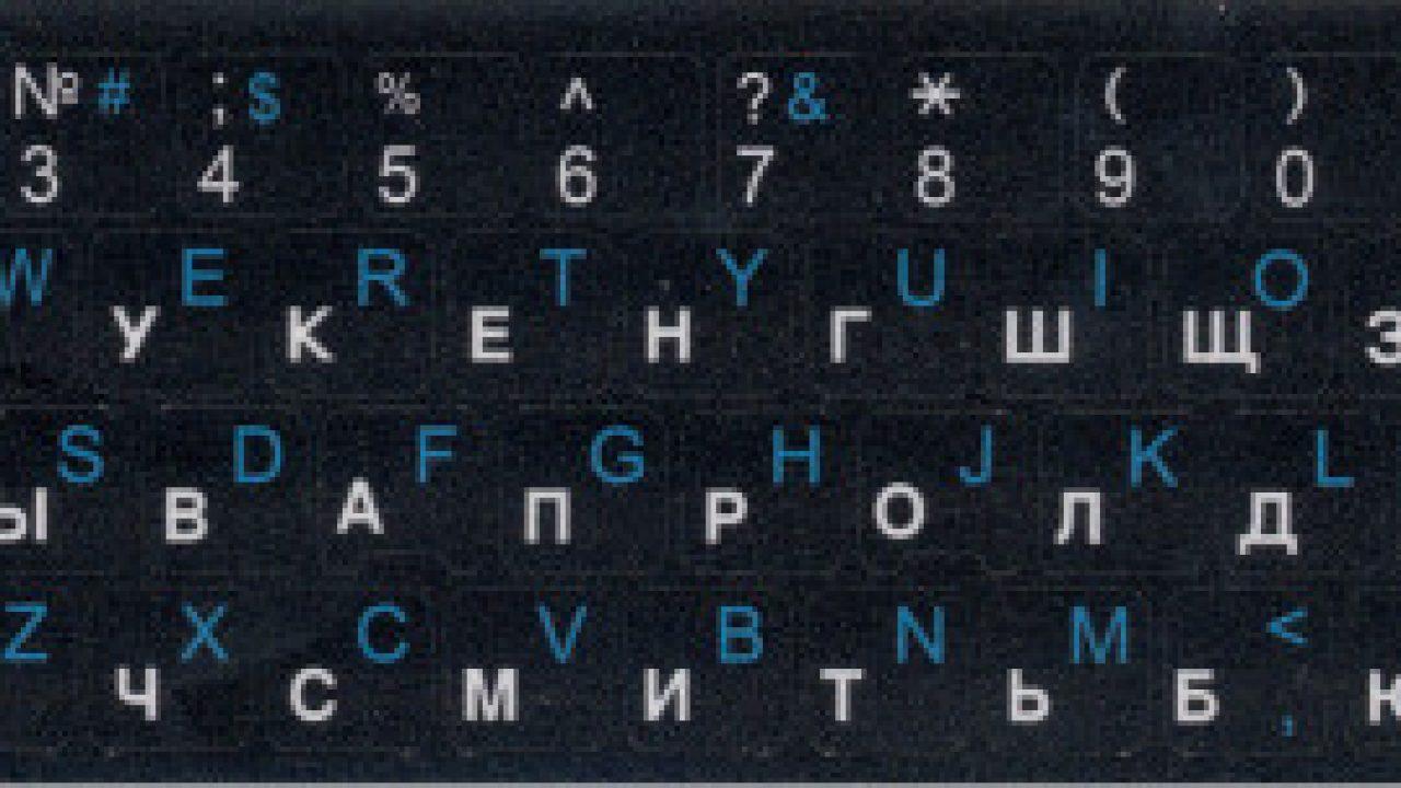 Clavier Cyrillique : Que Veut Dire Clavier Cyrillique? intérieur Clavier Russe En Ligne