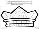 Couronne Et Formes Géométriques | Le Tout Petit Roi tout Formes À Découper Maternelle