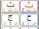 تمييز الحرف | Arabic Alphabet For Kids, Arabic Alphabet pour Apprendre Les Lettres Maternelle