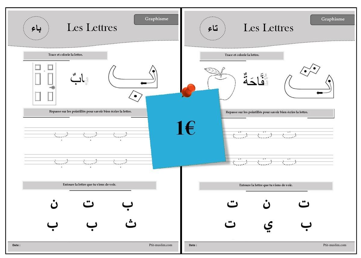 Graphisme Lettres Arabe - Chemin Vers Le Savoir dedans Lettres En Pointillés À Imprimer