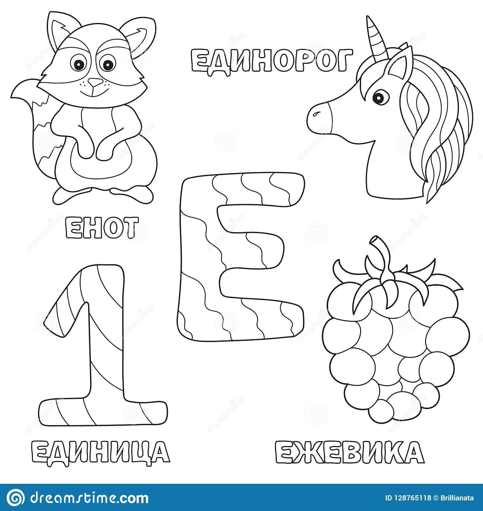 Lettre D'alphabet Avec E Russe Photos De La Lettre - Livre intérieur Coloriage D Alphabet