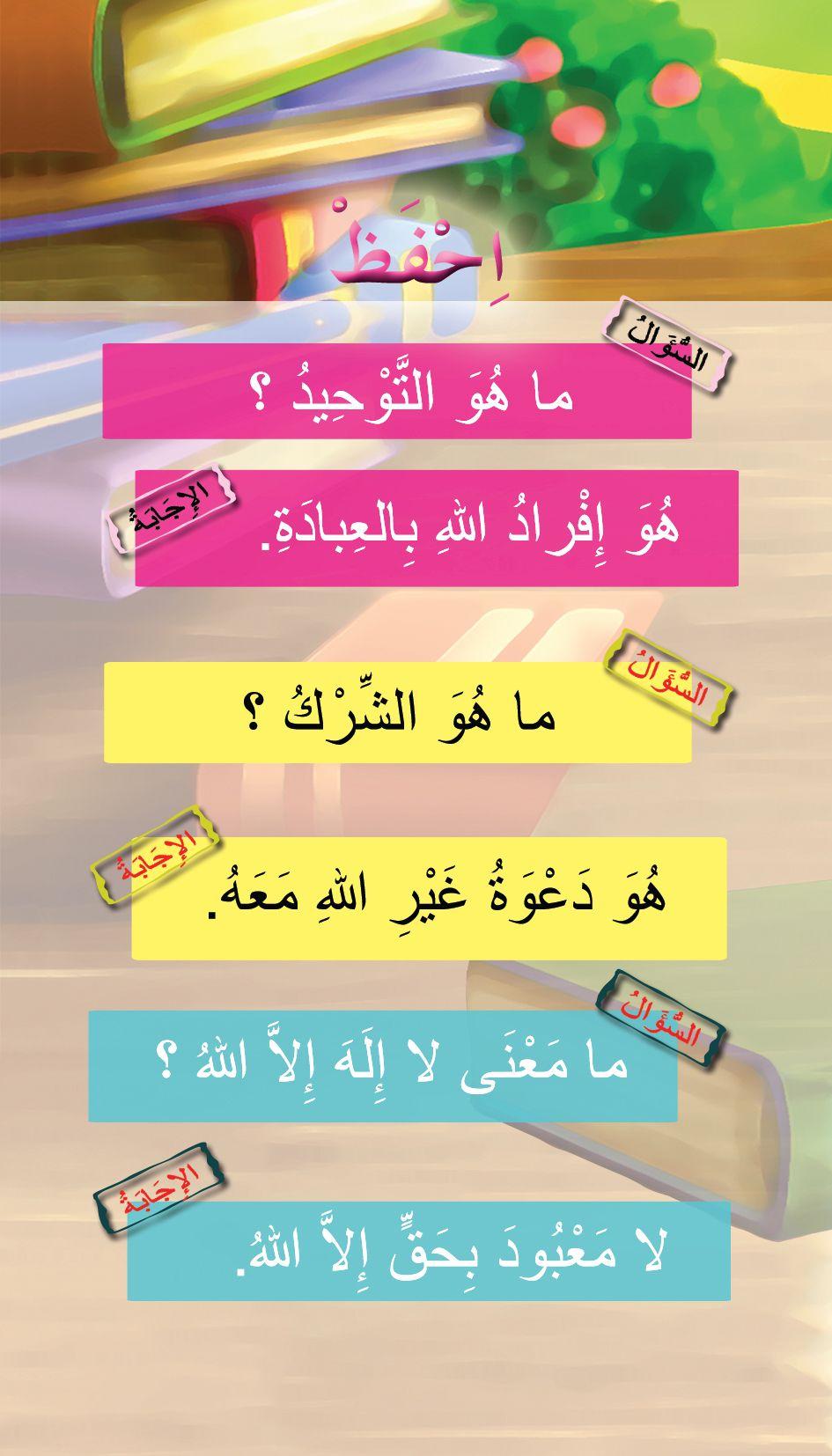 Mouslim Quizz Junior | Quizz, Apprentissage, Éducation concernant Quizz Enfant