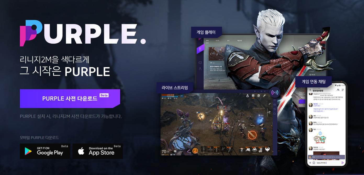 Ncsoft - La Plateforme Purple De Ncsoft Est Officiellement concernant Jeux Sur Pc A Telecharger