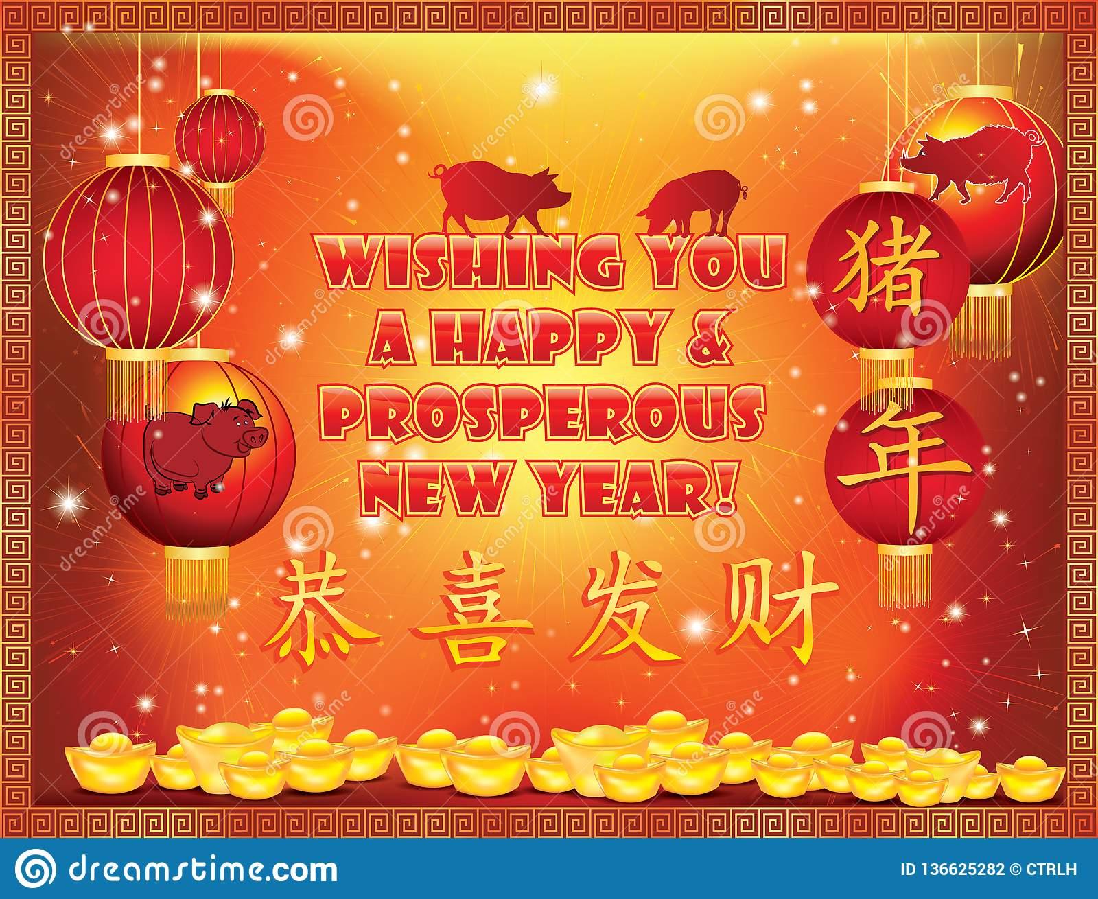 Nouvelle Année Chinoise Heureuse Du Verrat 2019 - Carte De concernant Carte Nouvel An Gratuite