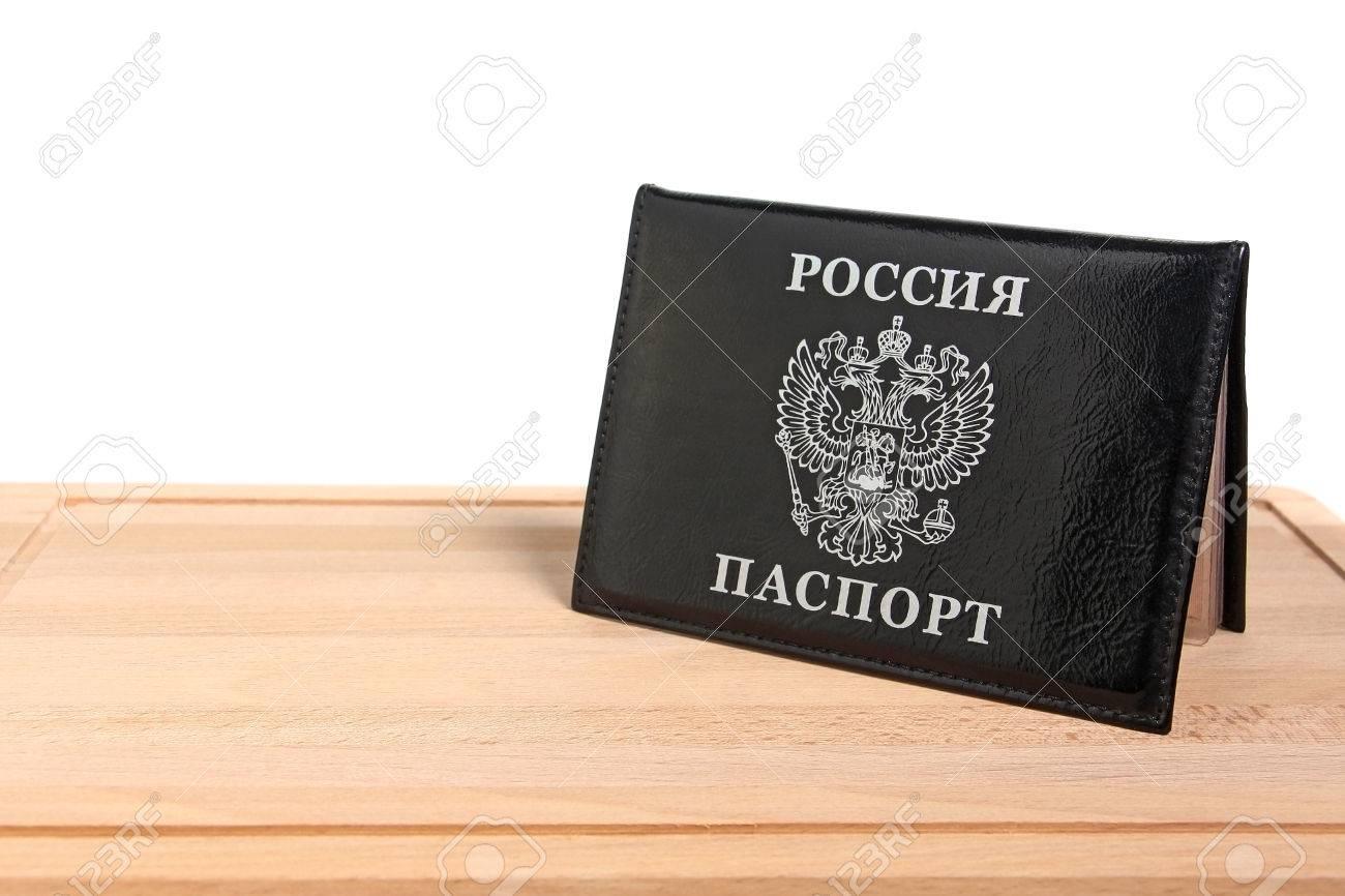 Passeport En Cuir Noir Russie Sur Une Planche À Découper. Traduction En  Anglais: Passeport De La Russie (Langue Russe). à Découper En Anglais
